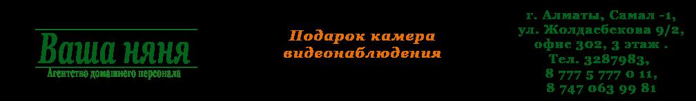 Агентство по подбору персонала Алматы